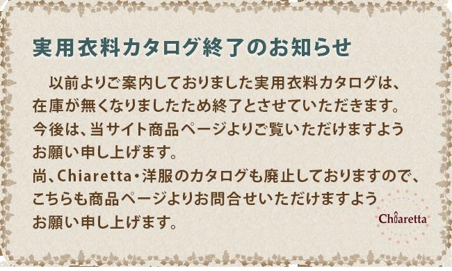 実用衣料カタログ廃止のお知らせ
