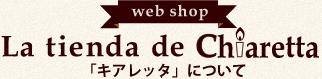La tienda de Chiaretta 「キアレッタ」について