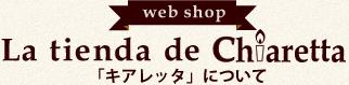 La tienda de Chiaretta 「キアレッタ」について