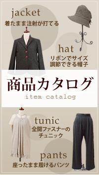 ユニバーサルファッション商品カタログ