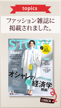 ファッション雑誌に 掲載されました。